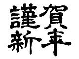 "title=""謹賀新年""alt=""謹賀新年"""