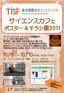 サイエンスカフェポスター展2011チラシ